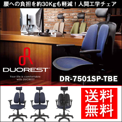 【メーカー直送】【オフィスチェア 肘付き】  DUOREST デュオレスト DR-7501SP-TBE(ニット部分:ブルー)  [正規販売店]