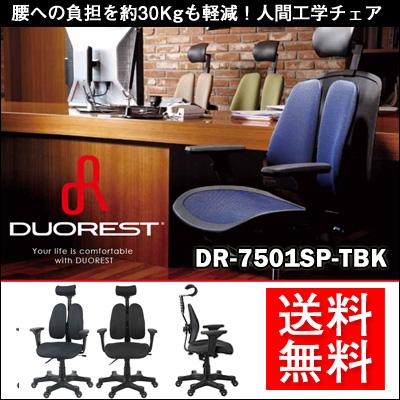 【メーカー直送】【オフィスチェア 肘付き】  DUOREST デュオレスト DR-7501SP-TBK(ニット部分:ブラック)  [正規販売店]