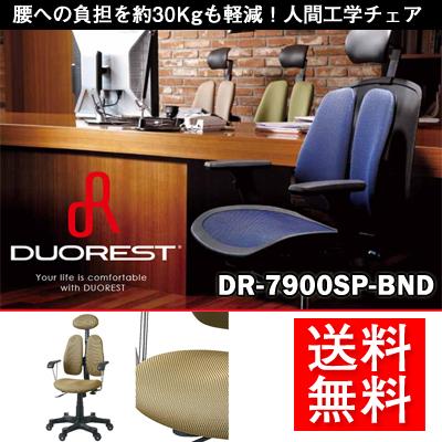 【メーカー直送】【オフィスチェア 肘付き】 DUOREST デュオレスト DR-7900SP-BND(布:茶)  [正規販売店]