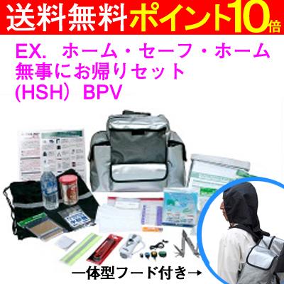 【メーカー直送】EX.ホーム・セーフ・ホーム 無事にお帰りセット(HSH)BPV コンパクトな個人用の緊急避難セットです。 防災キット 非常用持ち出し袋 非常用持出袋 【防災の日】