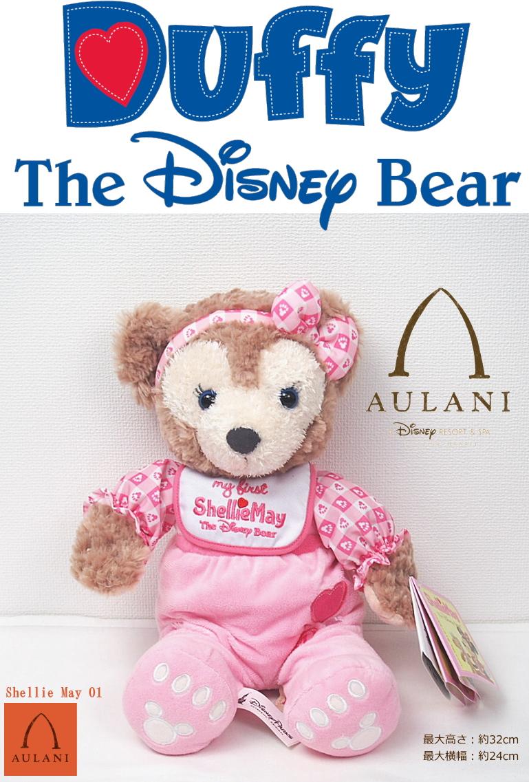 As DUFFY Duffy Disney babygifts popular! Hawaii limited edition アウラニディズニー resort & Spa DUFFY Duffy, Disney bear!