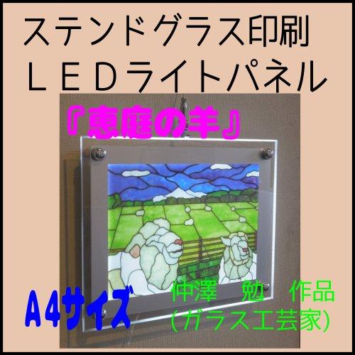 ステンドグラス印刷 LEDライトパネル『恵庭の羊』【送料無料】