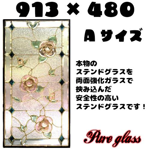 ステンドグラスをもっと身近に!ピュアグラス『SH-A14』(代引き不可)【送料無料】★ハーフミラータイプ:一部に裏面ミラー仕様のガラスを使用しています。表裏の見え方が異なります。★ パネル ステンドパネル ステンドグラスパネル