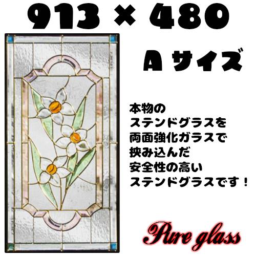 ステンドグラスをもっと身近に!ピュアグラス『SH-A17』(代引き不可)【材料 はじめて 定番 窓枠 トラディショナル エクステリア 断熱 防犯 おしゃれ 人気 パネル ステンドパネル】