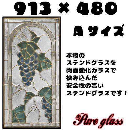 ステンドグラスをもっと身近に!ピュアグラス『SH-A19』(代引き不可)★ハーフミラータイプ:一部に裏面ミラー仕様のガラスを使用しています。表裏の見え方が異なります。★【材料 はじめて 定番 窓枠 エクステリア 断熱 防犯 おしゃれ 人気 パネル ステンドパネル】