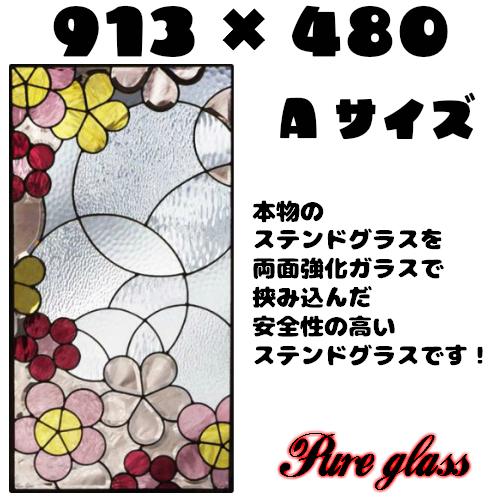 ★NEW★ステンドグラスをもっと身近に!ピュアグラス『SH-A29』(代引き不可)【送料無料】 パネル ステンドパネル ステンドグラスパネル