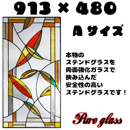 ★NEW★ステンドグラスをもっと身近に!ピュアグラス『SH-A36』(代引き不可)【送料無料】★ハーフミラータイプ:一部に裏面ミラー仕様のガラスを使用しています。表裏の見え方が異なります。★ パネル ステンドパネル ステンドグラスパネル