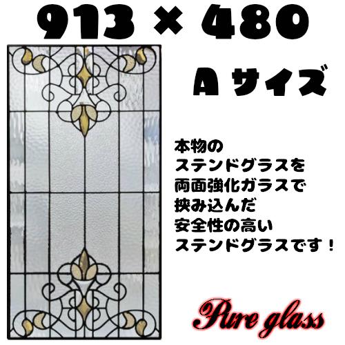 ★NEW★ステンドグラスをもっと身近に!ピュアグラス『SH-A39』(代引き不可)【送料無料】★ハーフミラータイプ:一部に裏面ミラー仕様のガラスを使用しています。表裏の見え方が異なります。★ パネル ステンドパネル ステンドグラスパネル