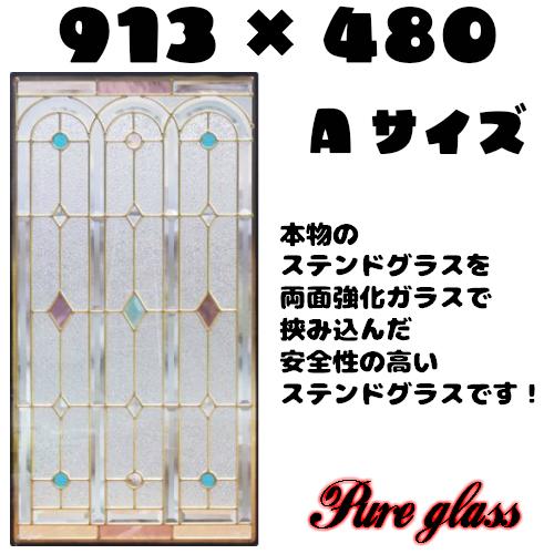 ステンドグラスをもっと身近に!ピュアグラス『SH-A06N』(代引き不可)【材料 はじめて 定番 窓枠 トラディショナル エクステリア 断熱 防犯 おしゃれ 人気 パネル ステンドパネル】