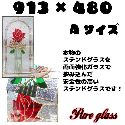 ステンドグラスをもっと身近に!ピュアグラス『SH-A21N』(代引き不可)【送料無料】★ハーフミラータイプ:一部に裏面ミラー仕様のガラスを使用しています。表裏の見え方が異なります。★【stained glass 建材 建具 規格品 既製品 窓ガラス 三層ガラス 3層構造 新築】