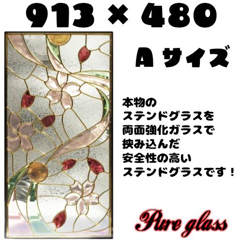 ステンドグラスをもっと身近に!ピュアグラス『SH-A41』(代引き不可)【送料無料】★ハーフミラータイプ:一部に裏面ミラー仕様のガラスを使用しています。表裏の見え方が異なります。★【stained glass 建材 建具 規格品 既製品 窓ガラス 三層ガラス 3層構造 新築】
