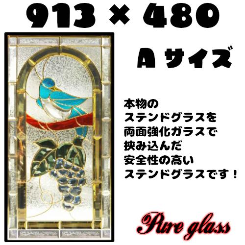ステンドグラスをもっと身近に!ピュアグラス『SH-A42』(代引き不可)★ハーフミラータイプ:一部に裏面ミラー仕様のガラスを使用しています。★【材料 はじめて 定番 窓枠 トラディショナル エクステリア 断熱 防犯 おしゃれ 人気 パネル ステンドパネル】