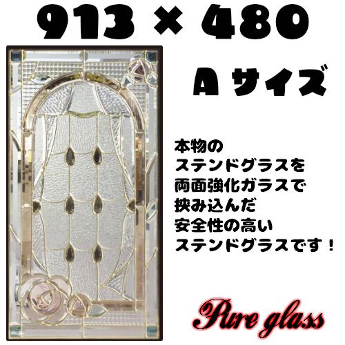 ステンドグラスをもっと身近に!ピュアグラス『SH-A44』(代引き不可)【送料無料】★ハーフミラータイプ:一部に裏面ミラー仕様のガラスを使用しています。表裏の見え方が異なります。★【stained glass 建材 建具 規格品 既製品 窓ガラス 三層ガラス 3層構造 新築】