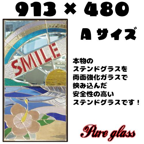 ステンドグラスをもっと身近に!ピュアグラス『SH-A45』(代引き不可)【送料無料】★ハーフミラータイプ:一部に裏面ミラー仕様のガラスを使用しています。表裏の見え方が異なります。★【stained glass 建材 建具 規格品 既製品 窓ガラス 三層ガラス 3層構造 新築】