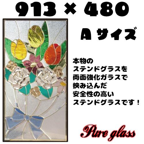 ステンドグラスをもっと身近に!ピュアグラス『SH-A46』(代引き不可)【送料無料】★ハーフミラータイプ:一部に裏面ミラー仕様のガラスを使用しています。表裏の見え方が異なります。★【stained glass 建材 建具 規格品 既製品 窓ガラス 三層ガラス 3層構造 新築】