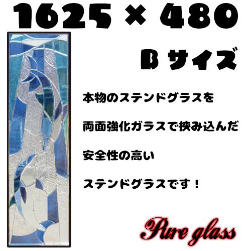 ステンドグラスをもっと身近に!ピュアグラス『SH-B14N』(代引き不可)【送料無料】★ハーフミラータイプ:一部に裏面ミラー仕様のガラスを使用しています。表裏の見え方が異なります。★【stained glass 建材 建具 規格品 既製品 窓ガラス 三層ガラス 3層構造 新築】