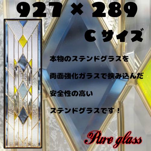 ステンドグラスをもっと身近に!ピュアグラス『SH-C08N』(代引き不可)【送料無料】★ハーフミラータイプ:一部に裏面ミラー仕様のガラスを使用しています。表裏の見え方が異なります。★ パネル ステンドパネル ステンドグラスパネル