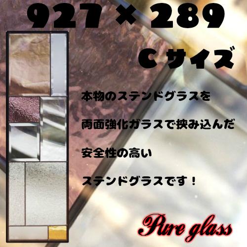 ステンドグラスをもっと身近に!ピュアグラス『SH-C30』(代引き不可)【送料無料】 パネル ステンドパネル ステンドグラスパネル