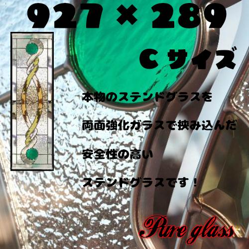 ステンドグラスをもっと身近に!ピュアグラス『SH-C32』(代引き不可)【送料無料】 パネル ステンドパネル ステンドグラスパネル