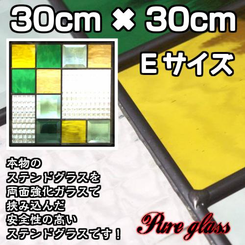 ステンドグラスをもっと身近に!ピュアグラス『SH-E04』(代引き不可)【送料無料】★ハーフミラータイプ:一部に裏面ミラー仕様のガラスを使用しています。表裏の見え方が異なります。★ パネル ステンドパネル ステンドグラスパネル