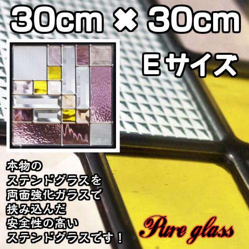 ステンドグラスをもっと身近に!ピュアグラス『SH-E11』(代引き不可)【送料無料】★ハーフミラータイプ:一部に裏面ミラー仕様のガラスを使用しています。表裏の見え方が異なります。★ パネル ステンドパネル ステンドグラスパネル
