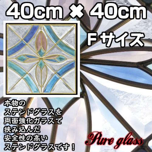 ステンドグラスをもっと身近に!ピュアグラス『SH-F01』(代引き不可)【材料 はじめて 定番 窓枠 トラディショナル エクステリア 断熱 防犯 おしゃれ 人気 パネル ステンドパネル】
