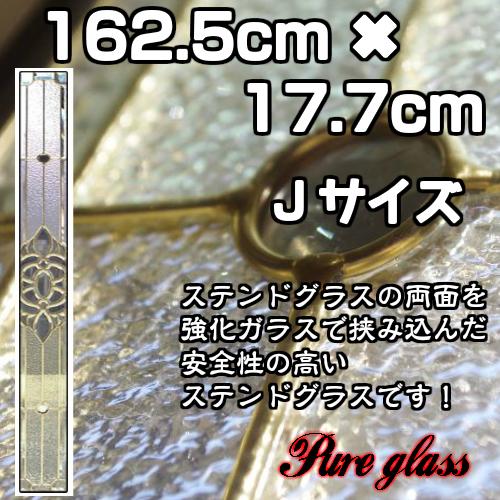 ステンドグラスをもっと身近に!ピュアグラス『SH-J02』(代引き不可)【送料無料】★ハーフミラータイプ:一部に裏面ミラー仕様のガラスを使用しています。表裏の見え方が異なります。★【stained glass 建材 建具 規格品 既製品 窓ガラス 三層ガラス 3層構造 新築】