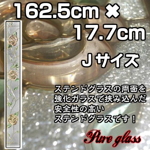 ステンドグラスをもっと身近に!ピュアグラス『SH-J03』(代引き不可)【送料無料】【stained glass 建材 建具 規格品 既製品 窓ガラス 三層ガラス 3層構造 新築 パネル ステンドパネル ステンドグラスパネル】
