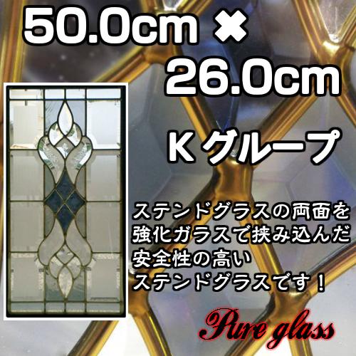 ステンドグラスをもっと身近に!ピュアグラス『SH-K02』(代引き不可)【送料無料】★ハーフミラータイプ:一部に裏面ミラー仕様のガラスを使用しています。表裏の見え方が異なります。★ パネル ステンドパネル ステンドグラスパネル