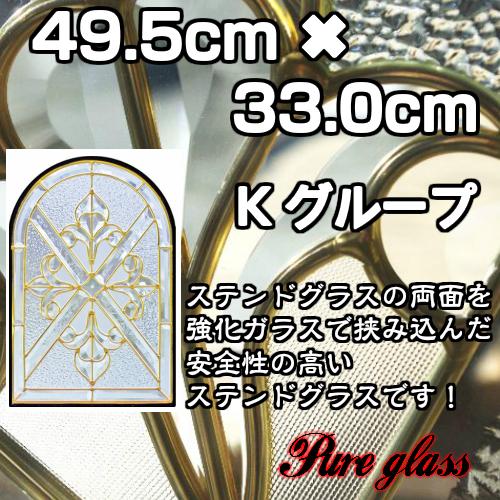 ステンドグラスをもっと身近に!ピュアグラス『SH-K05』(代引き不可)【送料無料】★クリアタイプ:全て無色透明のガラスで構成されています。★【stained glass 建材 建具 規格品 既製品 窓ガラス 三層ガラス 3層構造 新築 パネル ステンドパネル 】