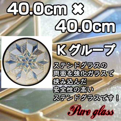 ステンドグラスをもっと身近に!ピュアグラス『SH-K13』(代引き不可)【送料無料】 パネル ステンドパネル ステンドグラスパネル