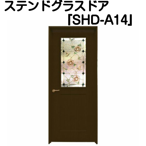 SHD-A14』(代引き不可)【送料無料】【ステンドグラス 既製品 三層ガラス 強化ガラス 新築 室内ドア 片開きドア リフォーム】 片開ドア 室内建具 ステンドグラスドア『片開ドア