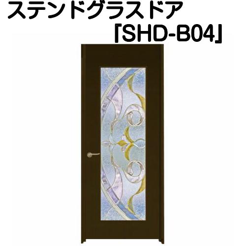 新築 室内建具 強化ガラス 室内ドア SHD-B04』(代引き不可)【送料無料】【ステンドグラス 片開ドア 既製品 片開きドア リフォーム】 三層ガラス ステンドグラスドア『片開ドア(重量タイプ)