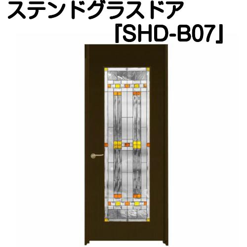 ステンドグラスドア『片開ドア(重量タイプ) SHD-B07』(代引き不可)【送料無料】【ステンドグラス 三層ガラス 室内建具 室内ドア 片開ドア 片開きドア 強化ガラス 既製品 新築 リフォーム】