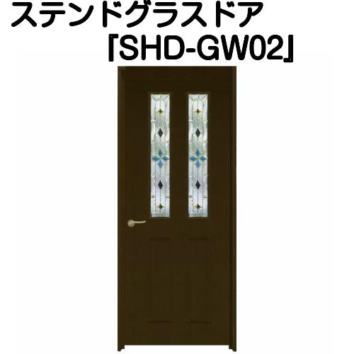 ステンドグラスドア『片開ドア SHD-GW02』(代引き不可)【送料無料】【ステンドグラス 三層ガラス 室内建具 室内ドア 片開ドア 片開きドア 強化ガラス 既製品 新築 リフォーム】