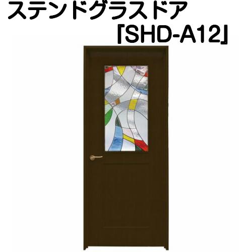 既製品 SHD-A12』(代引き不可)【送料無料】【ステンドグラス 強化ガラス 室内ドア 片開きドア ステンドグラスドア『片開ドア 三層ガラス リフォーム】 室内建具 片開ドア 新築