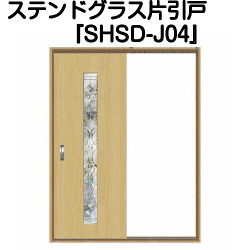 ステンドグラスドア『片引きドア SHSD-J04』(代引き不可)【送料無料】【ステンドグラス 三層ガラス 室内建具 室内ドア 室内引戸 片引きドア 片引戸 強化ガラス 既製品 新築 リフォーム】