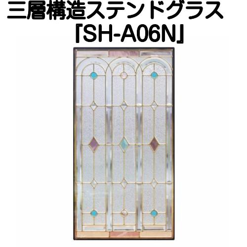 ステンドグラス ピュアグラス『SH-A06N』(代引き不可)【材料 はじめて 定番 窓枠 トラディショナル エクステリア 断熱 防犯 おしゃれ 人気 パネル ステンドパネル】