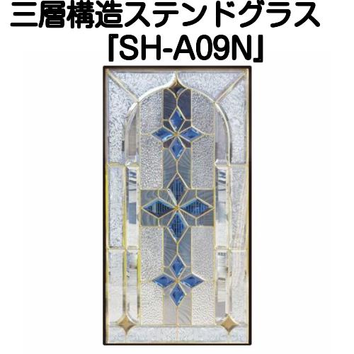ステンドグラス ピュアグラス『SH-A09N』(代引き不可)【送料無料】★ハーフミラータイプ:一部に裏面ミラー仕様のガラスを使用しています。表裏の見え方が異なります。★【stained glass 建材 建具 規格品 既製品 窓ガラス 三層ガラス 3層構造 新築】