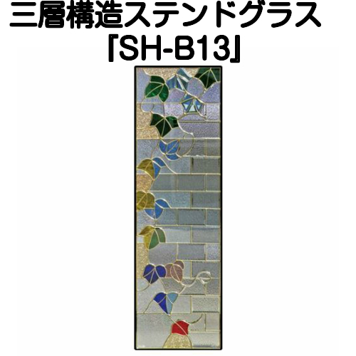 ステンドグラスをもっと身近に!ピュアグラス『SH-B13』(代引き不可)【送料無料】【材料 はじめて 定番 窓枠 トラディショナル エクステリア 断熱 防犯 おしゃれ 人気 パネル ステンドパネル】