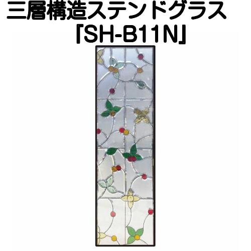 ステンドグラス ピュアグラス『SH-B11N』(代引き不可)【送料無料】 パネル ステンドパネル ステンドグラスパネル