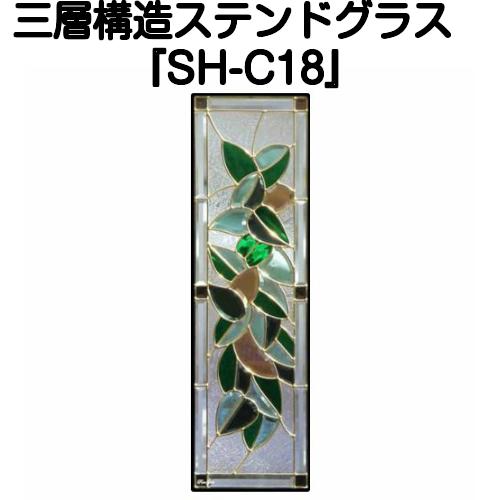 ステンドグラスをもっと身近に!ピュアグラス『SH-C18』(代引き不可)【送料無料】★ハーフミラータイプ:一部に裏面ミラー仕様のガラスを使用しています。表裏の見え方が異なります。★ パネル ステンドパネル ステンドグラスパネル