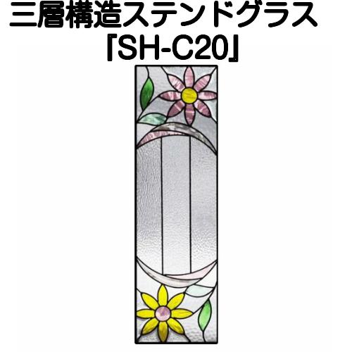 ★NEW★ステンドグラスをもっと身近に!ピュアグラス『SH-C20』(代引き不可)【送料無料】 パネル ステンドパネル ステンドグラスパネル