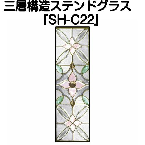 ★NEW★ステンドグラスをもっと身近に!ピュアグラス『SH-C22』(代引き不可)【送料無料】★ハーフミラータイプ:一部に裏面ミラー仕様のガラスを使用しています。表裏の見え方が異なります。★