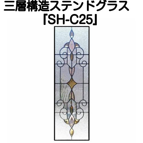★NEW★ステンドグラスをもっと身近に!ピュアグラス『SH-C25』(代引き不可)【送料無料】★ハーフミラータイプ:一部に裏面ミラー仕様のガラスを使用しています。表裏の見え方が異なります。★