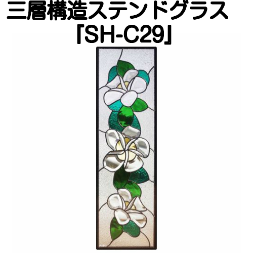 ステンドグラスパネル ステンドグラスをもっと身近に!ピュアグラス『SH-C29』(代引き不可)【送料無料】 ステンドパネル パネル