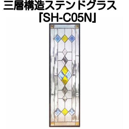 ステンドグラスをもっと身近に!ピュアグラス『SH-C05N』(代引き不可)【送料無料】 【材料 はじめて 定番 窓枠 トラディショナル エクステリア 断熱 防犯 おしゃれ 人気 パネル ステンドパネル】
