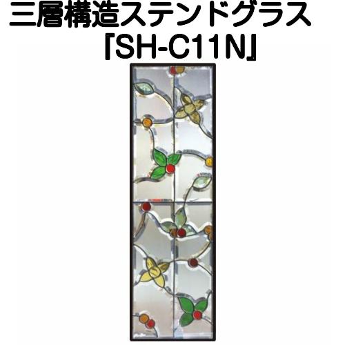 ステンドグラスをもっと身近に!ピュアグラス『SH-C11N』(代引き不可)【送料無料】 パネル ステンドパネル ステンドグラスパネル