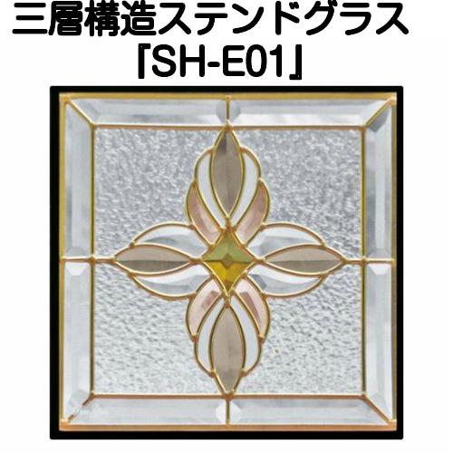 防犯 ステンドパネル】 パネル 窓枠 トラディショナル ピュアグラス『SH-E01』(代引き不可)★ハーフミラータイプ:一部に裏面ミラー仕様のガラスを使用しています。★ エクステリア はじめて 人気 定番 ステンドグラス おしゃれ 【材料 断熱