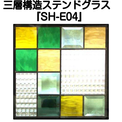 ステンドグラス パネル ピュアグラス『SH-E04』(代引き不可)【送料無料】★ハーフミラータイプ:一部に裏面ミラー仕様のガラスを使用しています。表裏の見え方が異なります。★ ステンドパネル ステンドグラスパネル